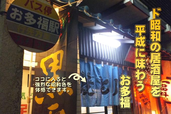 行橋市の居酒屋・お多福 JR行橋駅東口からなんと徒歩1分!こんな便利な立地に、安くて美味しくて.